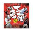 BBM広島東洋カープセントラル・リーグ優勝記念ベースボールカードセット2018「三連覇」