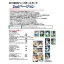 (予約)2019BBMベースボールカード 2ndバージョン BOX 8/9入荷予定!