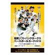 BBM福岡ソフトバンクホークスベースボールカード2019