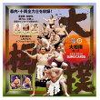 BBM2020大相撲カード