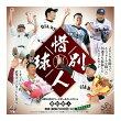 BBM2020ベースボールカードセット「惜別球人」