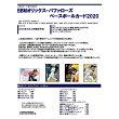 BBMオリックス・バファローズベースボールカード2020