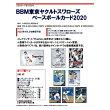 BBM東京ヤクルトスワローズベースボールカード2020