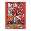 BeckettSportsCardMonthly2020年3月号#420月刊ベケットトレーディングカードプライスガイド!