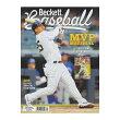 【MLBベケット】MLBBeckettPlus#1692020年4月号
