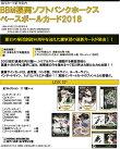 BBM福岡ソフトバンクホークスベースボールカード2018