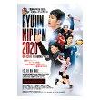 龍神NIPPON2020公式トレーディングカードBOX