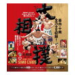 BBM2021大相撲カード
