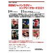 BBMジャパンラグビートップリーグカード2021