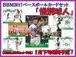 BBM2017ベースボールカードセット 「惜別球人」 予約、1月下旬発売予定!