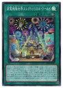 【遊戯王】家電機塊世界エレクトリリカル・ワールド(SR)(CP20-JP045)◇スーパーレア