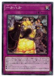 【遊戯王】一か八か(NR)(PHRA-JP080)◇ノーマルレア