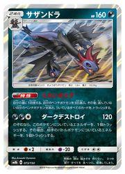 トレーディングカード・テレカ, トレーディングカードゲーム SM8b (R)(073150)