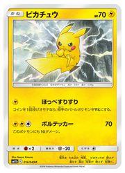 【ポケモンカードゲーム】【SM11b】 ピカチュウ(C)(016/049)◇C