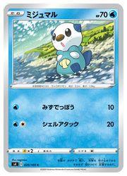 トレーディングカード・テレカ, トレーディングカードゲーム s4 (C)(020100)C