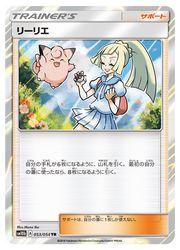 トレーディングカード・テレカ, トレーディングカードゲーム SM10b (TR)(053054)TR