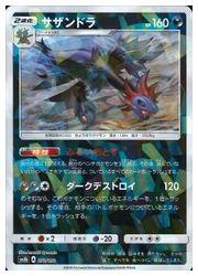 トレーディングカード・テレカ, トレーディングカードゲーム SM8b ()(073150)