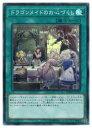 【遊戯王】ドラゴンメイドのお心づくし(SR)(DBMF-JP023)◇スーパーレア