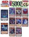 【遊戯王】遊戯王 激アツ5000円くじ 100口限定 オリパ 第33弾