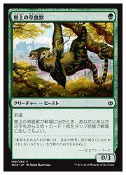 【MTG】(JPN) 樹上の草食獣(WAR)(C) 緑◇コモン