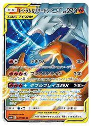 トレーディングカード・テレカ, トレーディングカードゲーム SM10 GX(RR)(007095)RR