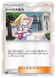 トレーディングカード・テレカ, トレーディングカードゲーム SM11b (U)(049049)U