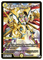 トレーディングカード・テレカ, トレーディングカードゲーム (DMRP02) (SR)(S3S10)
