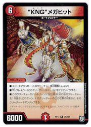 トレーディングカード・テレカ, トレーディングカードゲーム (DMRP12) KNG(R)(26104)