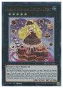 【遊戯王 英語版】黒 Madolche P(U)(1st)(マドルチェ・プディンセス・ショコ・ア・ラ・モード)◇ウルトラレア