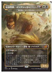トレーディングカード・テレカ, トレーディングカードゲーム MTG(ENG)() (IKO)