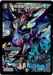 トレーディングカード・テレカ, トレーディングカードゲーム (DMR19) (S)(S6S9)