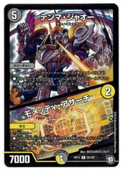 トレーディングカード・テレカ, トレーディングカードゲーム (DMRP11) (R)(20102)