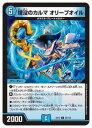 カードマックス秋葉原 楽天市場店で買える「【デュエルマスターズ】青(DMEX12 埋没のカルマ オリーブオイル(U(56/110◇アンコモン」の画像です。価格は50円になります。