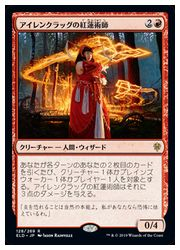 【MTG】(JPN) アイレンクラッグの紅蓮術士(ELD) 赤◇レア