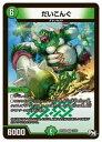 カードマックス秋葉原 楽天市場店で買える「【デュエルマスターズ】緑(DMRP04裁 だいこんぐ(VR(10/93◇ベリーレア」の画像です。価格は33円になります。