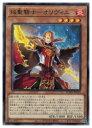 【遊戯王】焔聖騎士-オリヴィエ(N)(ROTD-JP014)◇ノーマル