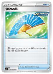 トレーディングカード・テレカ, トレーディングカードゲーム s5R (U)(061070)U