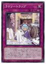 【遊戯王】ラドリートラップ(NR)(BODE-JP080)◇ノーマルレア