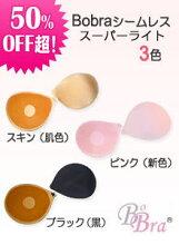 【Bobraシームレスエアライト】ピンク(新色)蒸れない服に響かない正規品63%OFF半額以下セール