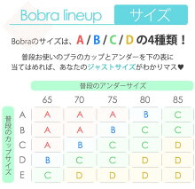 パテッドBobraサイズ表
