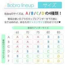 Bobraスーパーライトサイズ表