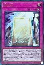【遊戯王】真の光【ウルトラ】罠カード 青眼