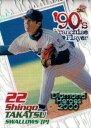 BBM2000 ダイヤモンドヒーローズ 90年代各球団代表選手 No.F19 高津臣吾