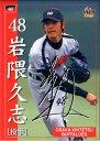 BBM2002 大阪近鉄バファローズ サインパラレル No.27 岩隈久志
