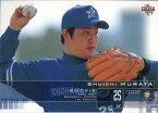 BBM2003 ベースボールカード ファーストバージョン レギュラーカード(ルーキーカード) No.177 村田修一