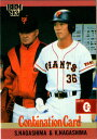 BBM1993 ベースボールカード レギュラーカード No.475 長嶋茂雄/長嶋一茂