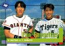 BBM1995 ベースボールカード レギュラーカード No.588 松井秀喜・新庄剛志