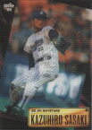 BBM1996 ベースボールカード 3Dマジックカード No.M4 佐々木主浩