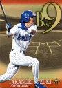 BBM1999 ベースボールカード ベストナイン No.B8 鈴木尚典