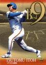 BBM1999 ベースボールカード ベストナイン No.B11 伊東勤
